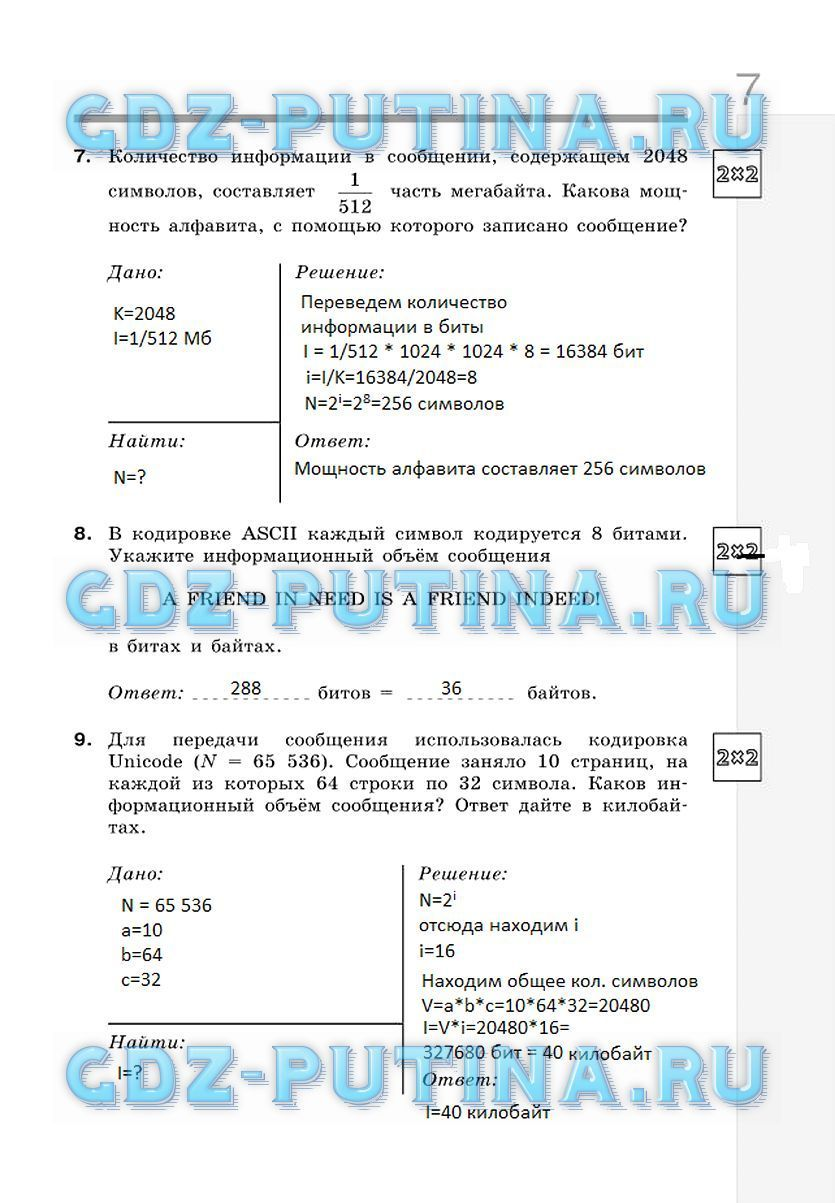 Решонные домашние задания по русскому языку за 8 класс е в малыхина