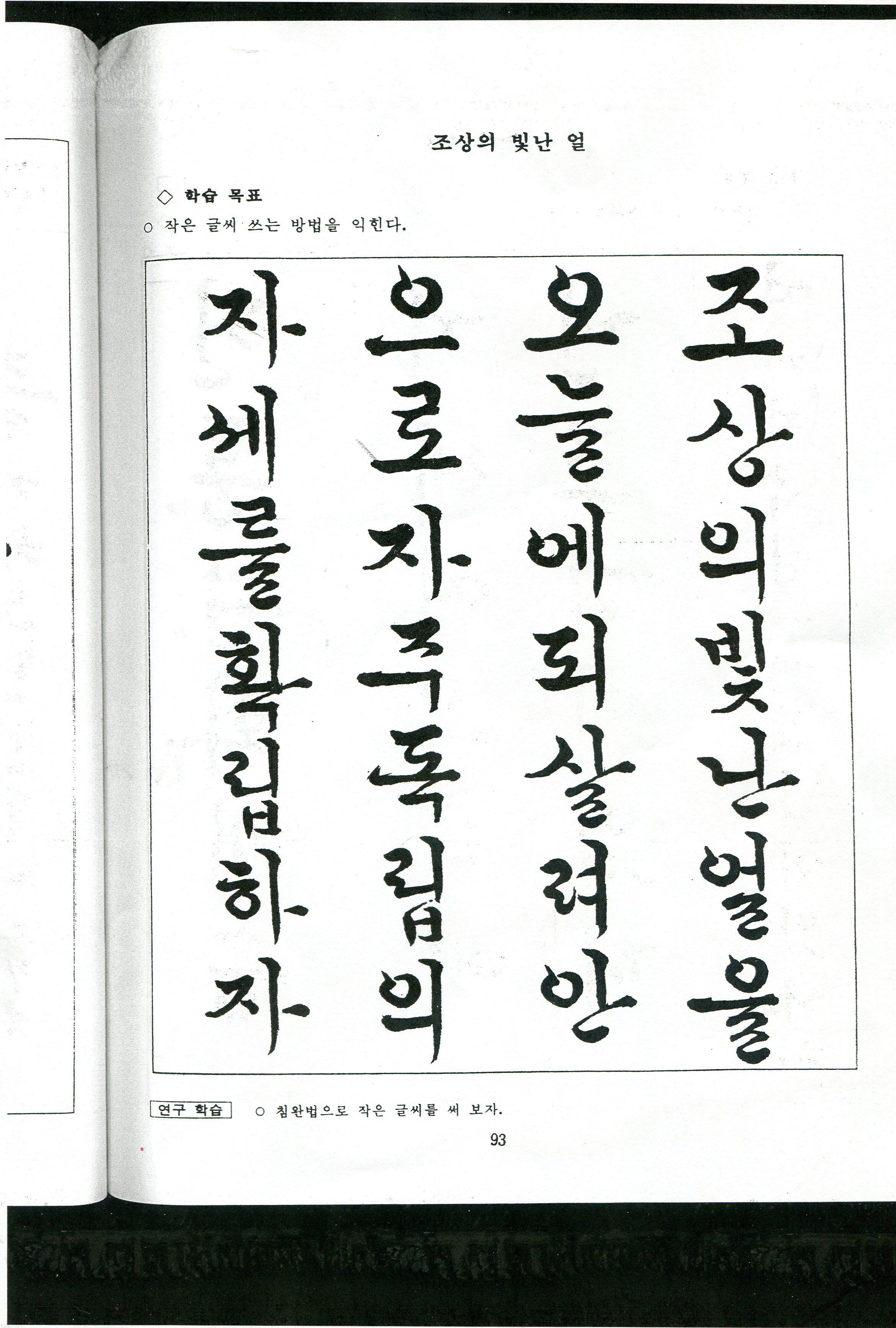 (t115 A r1 호추동 03 jpg)하국의 글자꼴과 중국의 글자꼴이   관통점 있다.한글은 한자의 영향을 받아 네모꼴로 만들어져서 한글 역시 한자만큼은 아닐지라도 낱글자에 따라 줄기수와 글자의 속공간의 크기가 다양하다.