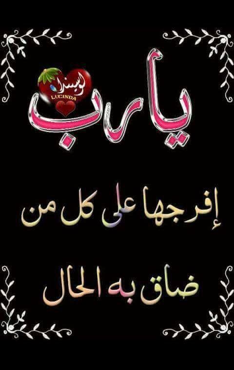 يارب افرجها على كل من ضاق به الحال Allah Jumma Mubarak Photo