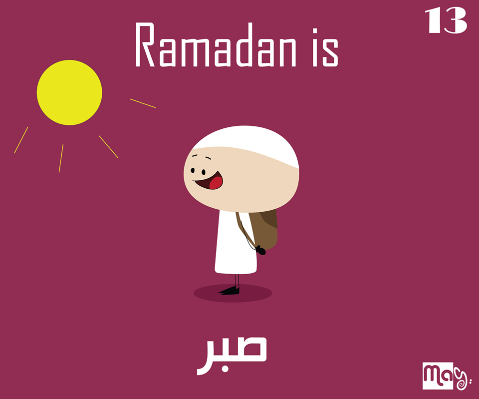Ramadan Is Patience Ramadan Muslim Ramadan Ramadan Kareem