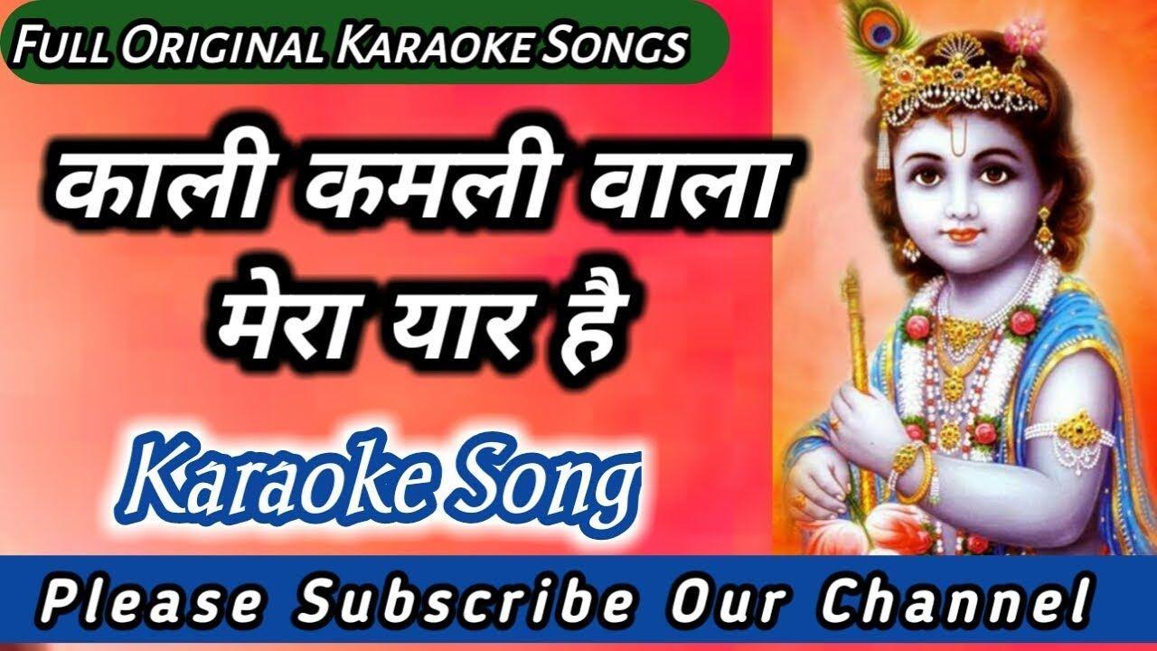 Kali Kamli Wala Mera Yaar Hai Karaoke Krishna Bhajan Karaoke With Lyri In 2020 Karaoke Songs Karaoke Songs