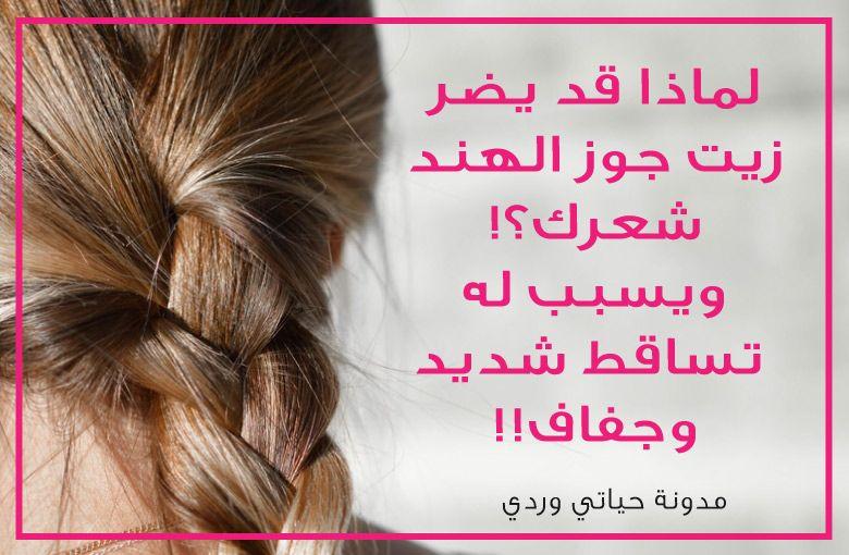 اضرار زيت جوز الهند للشعر ما بين التساقط الشديد والجفاف للبعض لماذا Coconut Oil Hair Hair Oil Coconut Oil