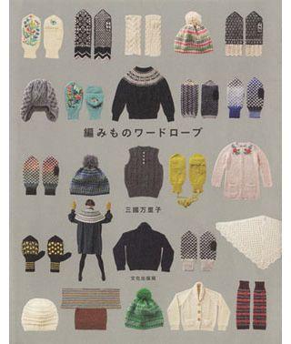 Knitting wardrobe