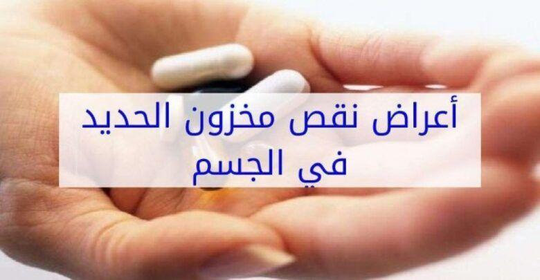 ماهي اعراض نقص الحديد علي الجسم Convenience Store Products Convenience Store Pill