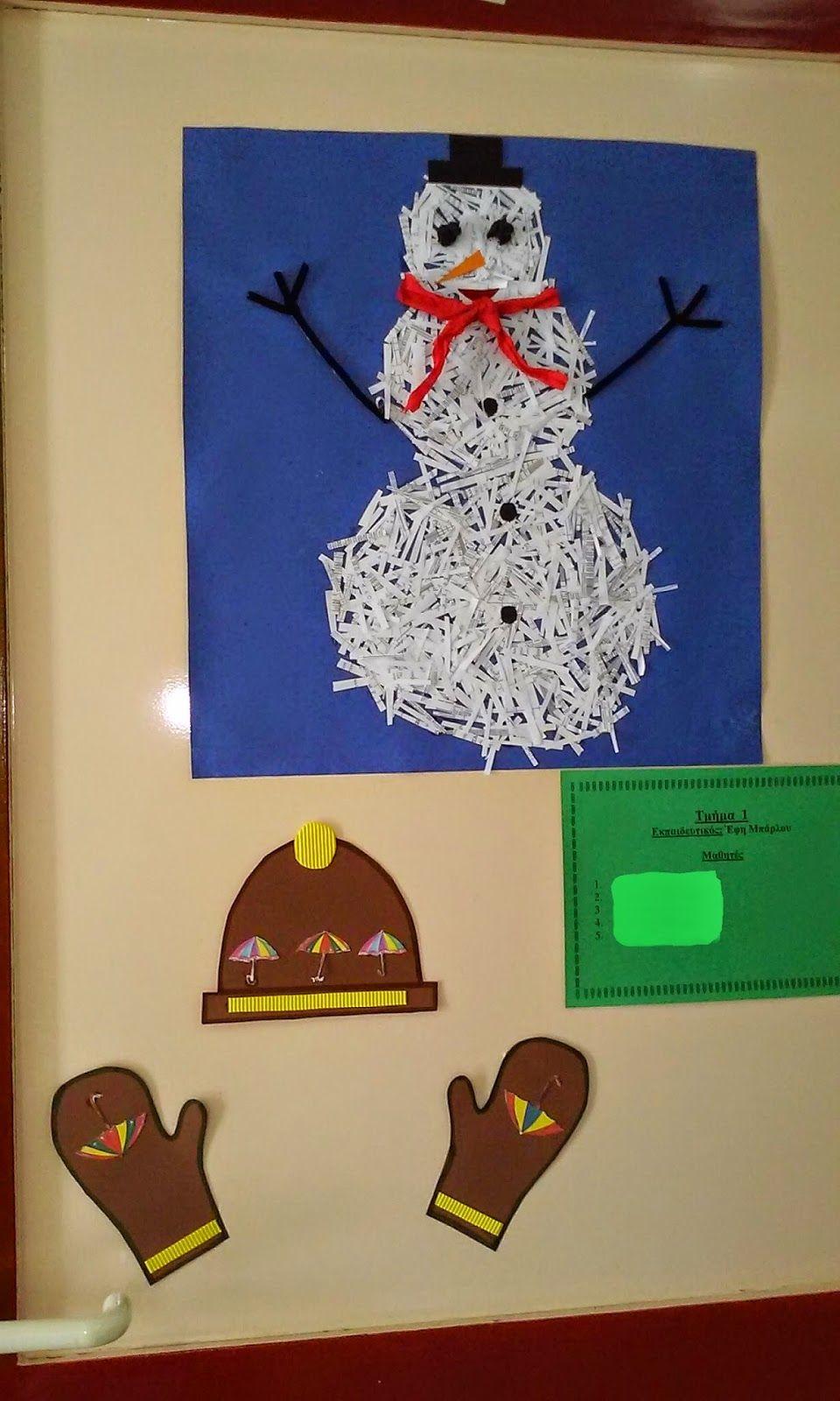 Παίζω και μαθαίνω στην Ειδική Αγωγή : Χιονάνθρωπος ..... στην πόρτα μας!!!