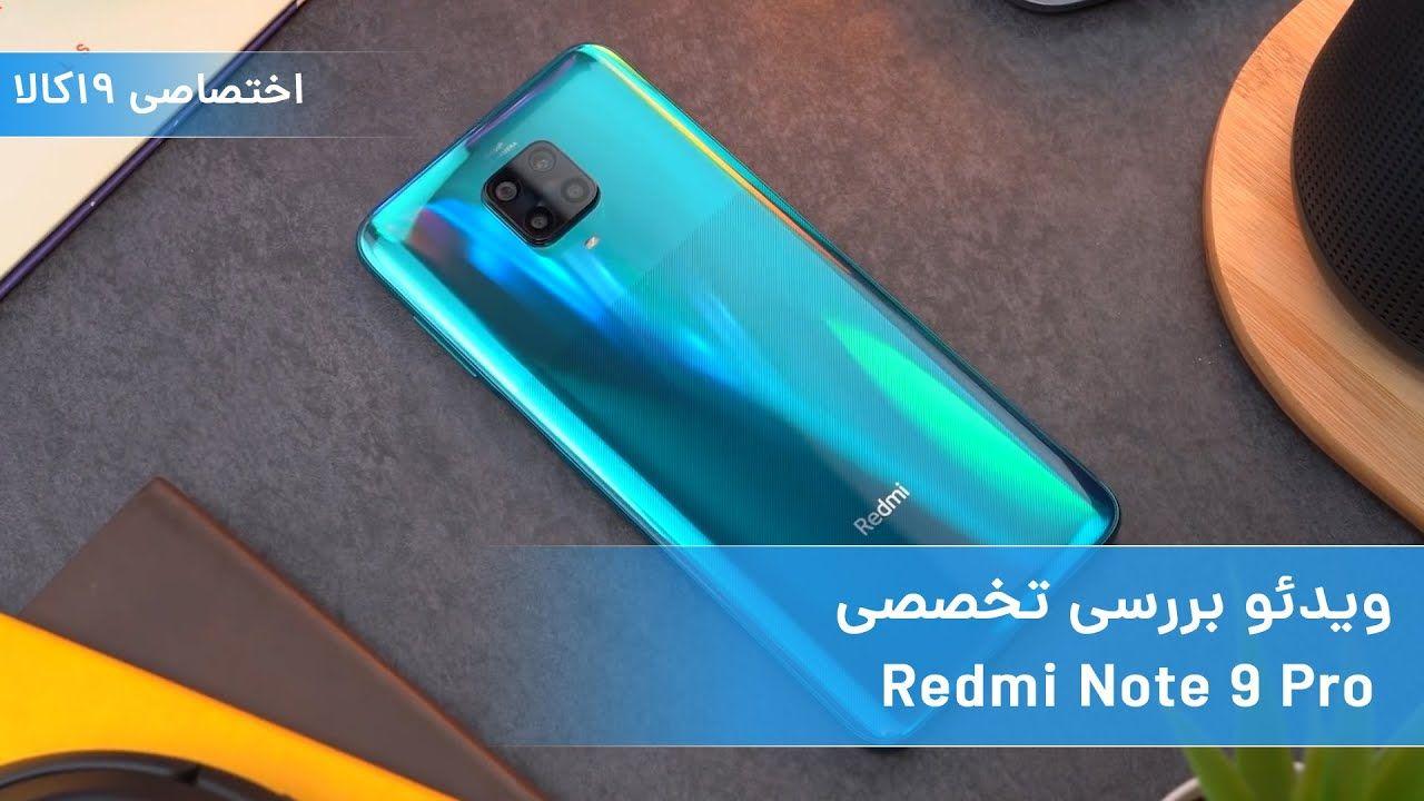 ردمی نوت 9 پرو شیائومی Samsung Galaxy Phone Galaxy Phone Galaxy