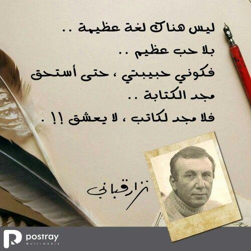 حب عظيم True Words Words Arabic Words