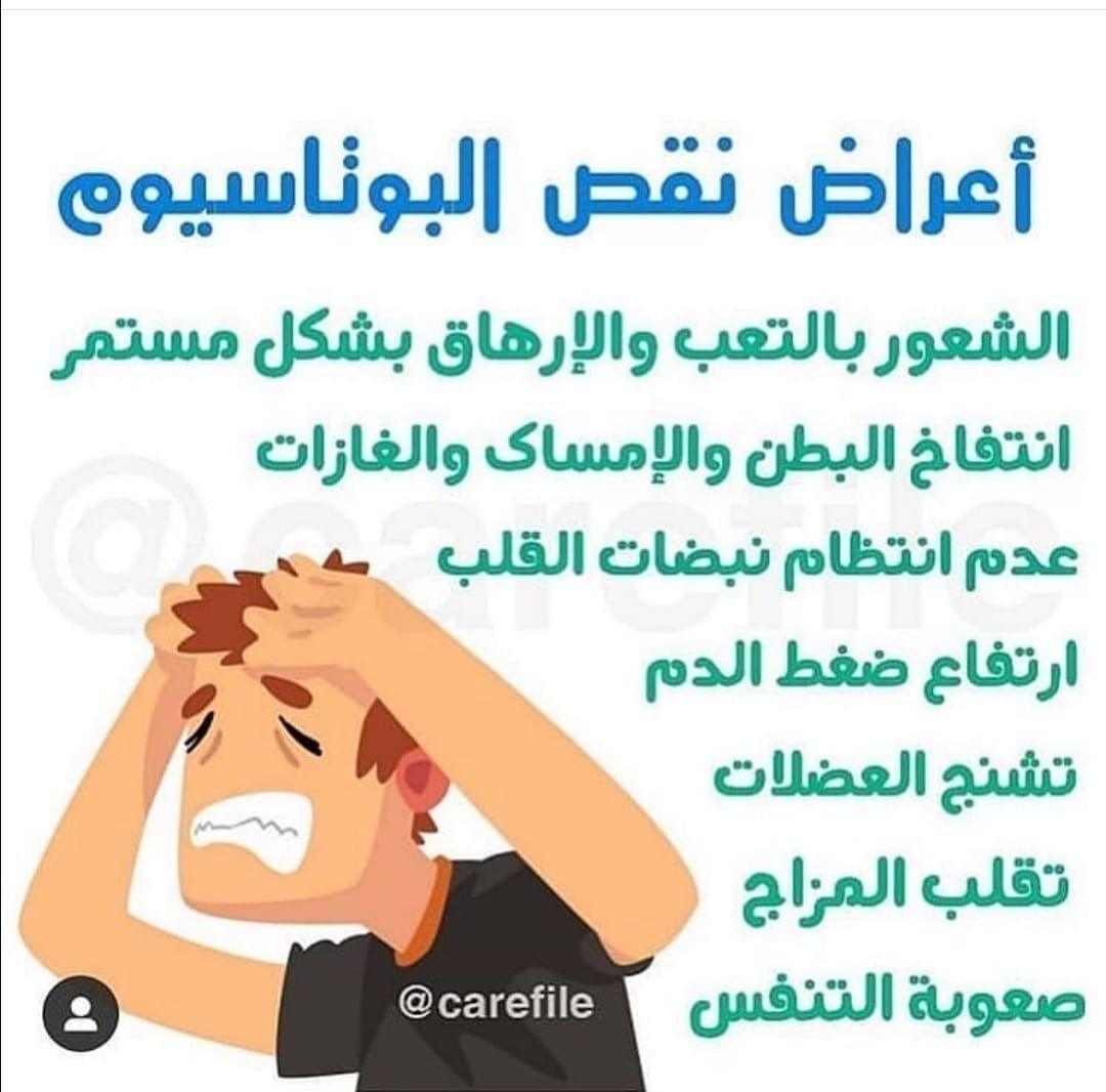 Pin By Jouria Warda On صحتك أولا Health Healthy Sore Throat Remedies Health