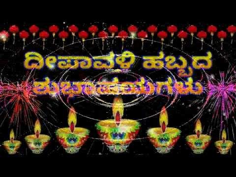 Happy diwali 2016deepavali wishesgreetings in kannadaanimation happy diwali 2016deepavali wishesgreetings in kannadaanimationmessages quotes m4hsunfo