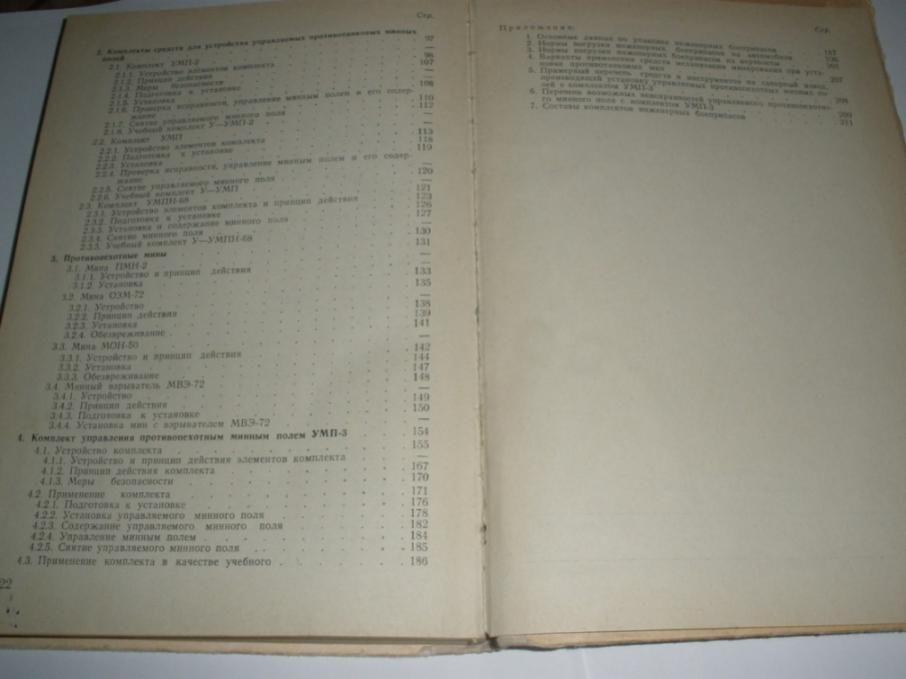 Скачать книгу инженерные боеприпасы книга 2