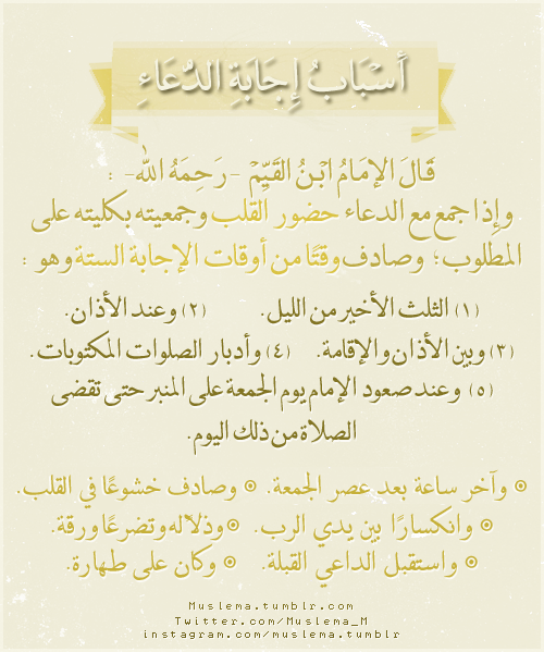 أسباب إجابة الدعاء Calligraphy Arabic Calligraphy