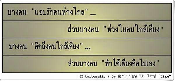 คำคมด ๆ Thai Inspirational Quotes Love Quotes Funny Quotes Life Quotes บางคนแอบร กคนห างไกล ส วนบางคนห วงใยคนใกล เค ยง บ คำคมความส มพ นธ คำคม คำคมต ดตลก