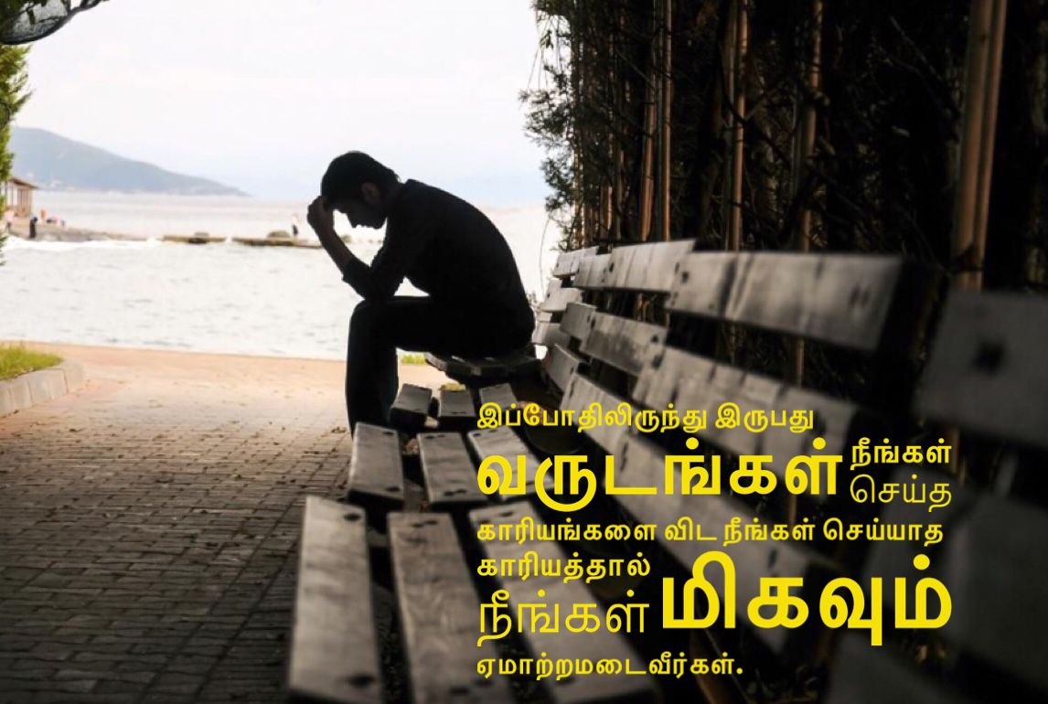 Tamil Quote For Success Advertising Company Success Quotes Coimbatore