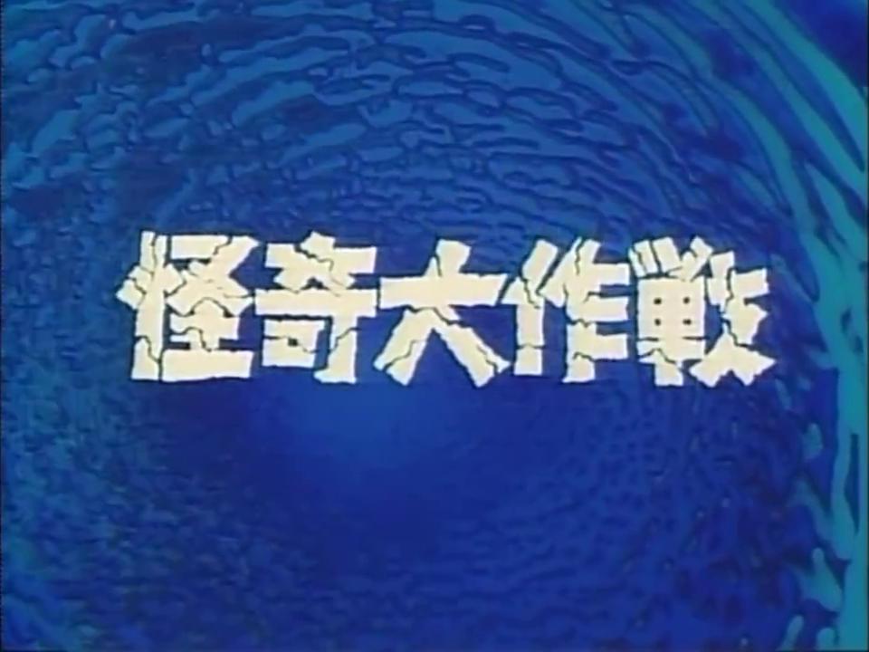 怪奇大作戦 / Operation: Mystery! (1968) Title Type A | ロゴ, テレビ番組, レトロ
