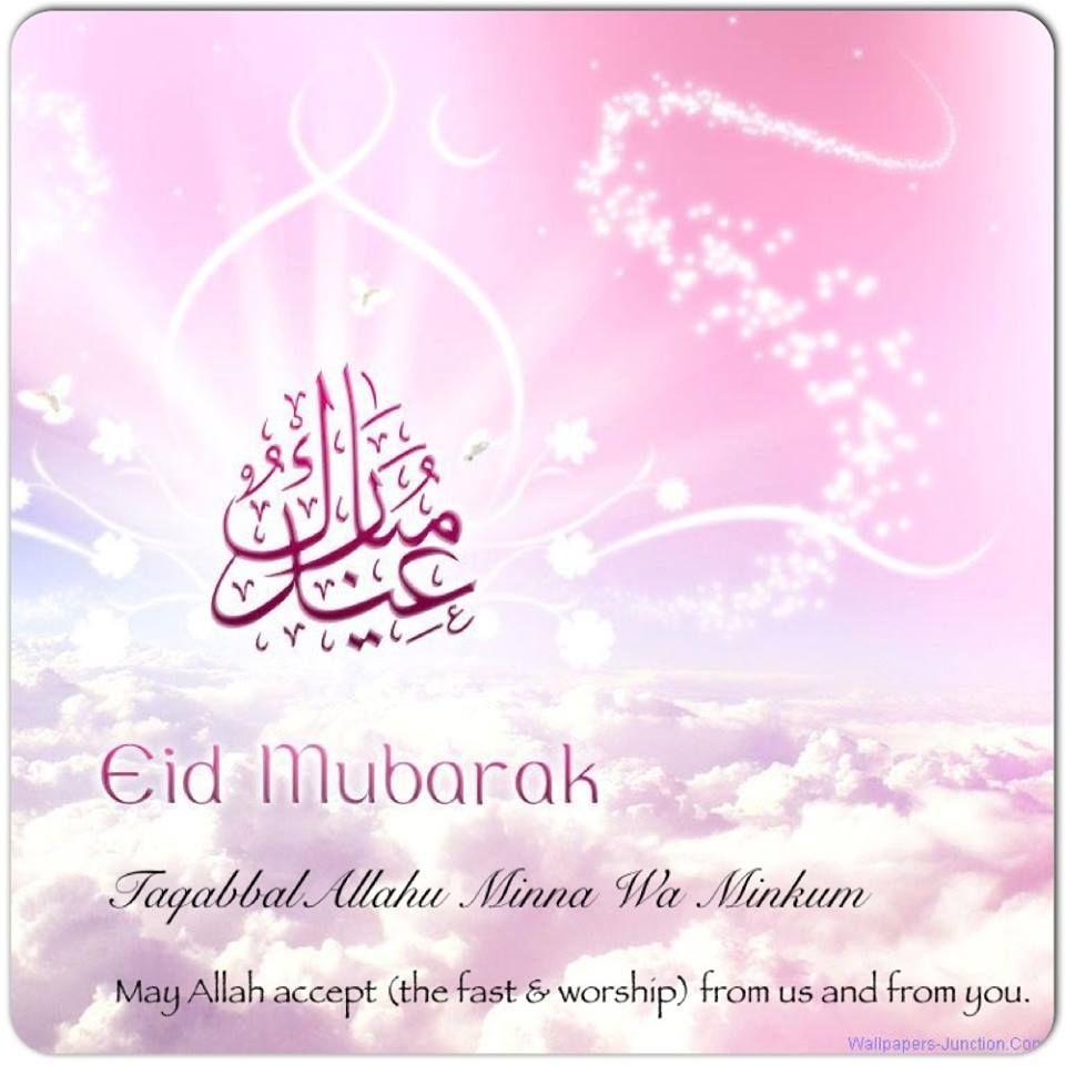 Eid Mubarak Taqabbal Allahu Minna Wa Minkum May Allah