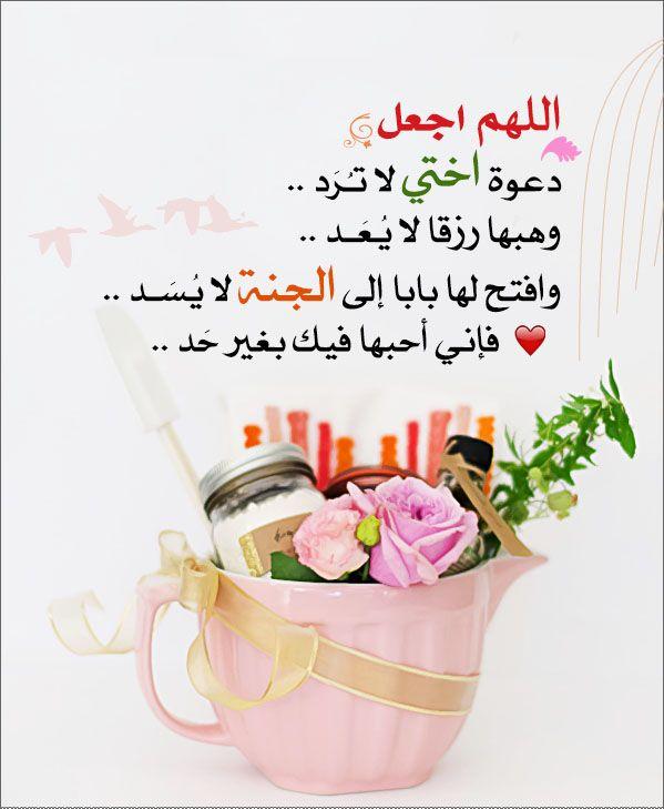 اللهم اجعل دعوة اختي لا تـ ر د وهبها رزقا لا ي ع ـد Photo Quotes Cute Love Images Islam Facts