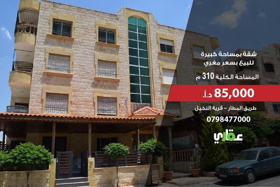 تملك بيتك الان من خلال عروض رمضان من عقاري جو شقة بمساحة كبيرة للبيع بسعر مغري جدا السعر 85 000 دينار المساحة الكلية 310 م Building Multi Story Building