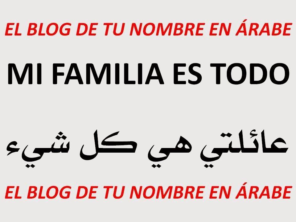 Frases en letras arabes y sus significados para tatuajes Cosas
