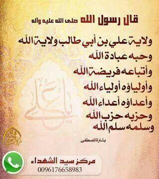 قال رسول الله صلى الله عليه وآله وسلم Ali Quotes Proverbs Quotes Imam Ali Quotes