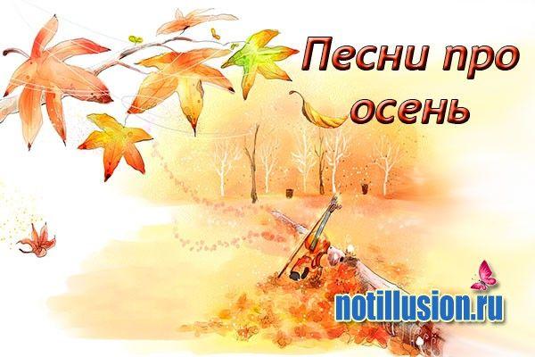 скачать песенка про осень детская