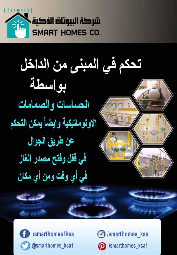ايضا في استخدام احدث التقنيات والأجهزة في معرفة كمية الغاز المتبقية في الأسطوانة او الخزان وايضا الاطمئنان عن طريق عمل تشييك دوري على التمدي Smart Home Jeddah