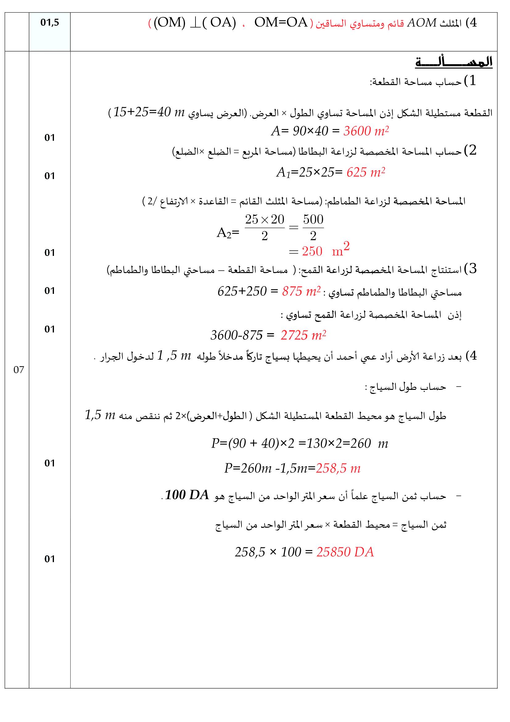 1am Exams Math فروض و اختبارات السنة أولى متوسط مادة الرياضيات الفصل الأول 2019 2020 النموذج 01 Math Exam