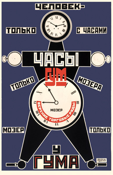 V. Mayakovskii (1893-1930), A. Rodchenko (1891-1956). A real man is only a man wearing a watch!/ Real watches are only Mozer's./ Real Mozer's watches are only at GUM's( Main Department Store). Moscow 1923. (AMAZING sample of Constructivism!)