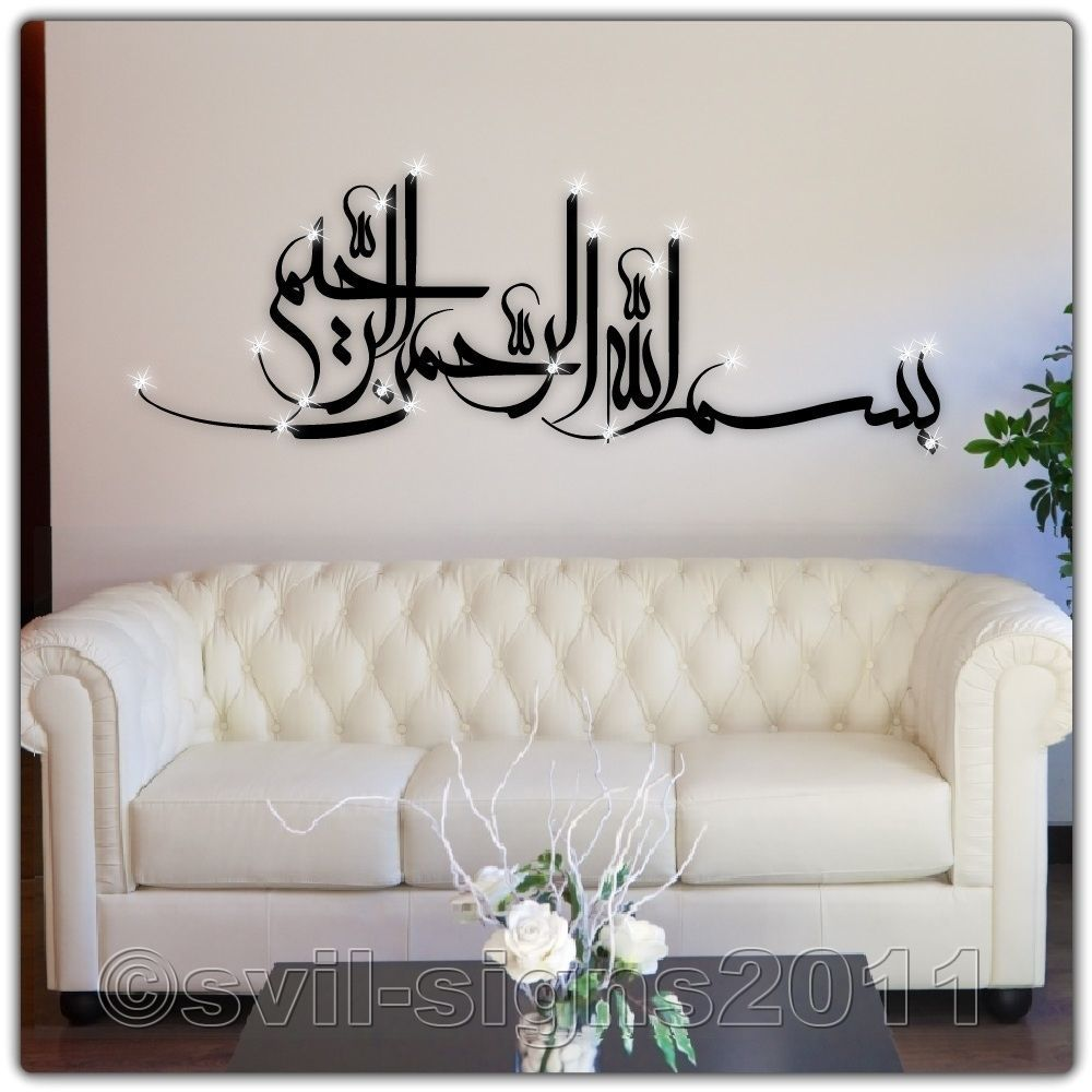 The Games Factory 2 With Images Calligraphy Wall Art Islamic