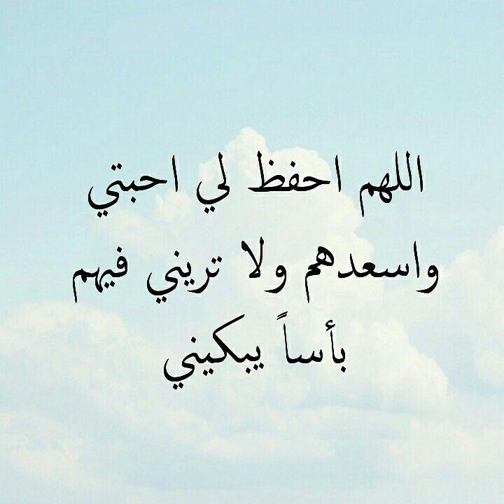 Pin By Manal On آمين يارب دعاء ادعيه لا اله إلا الله سبحان الله مسلمه سنيه سلفيه ولله الحمد Arabic Arabic Calligraphy Calligraphy