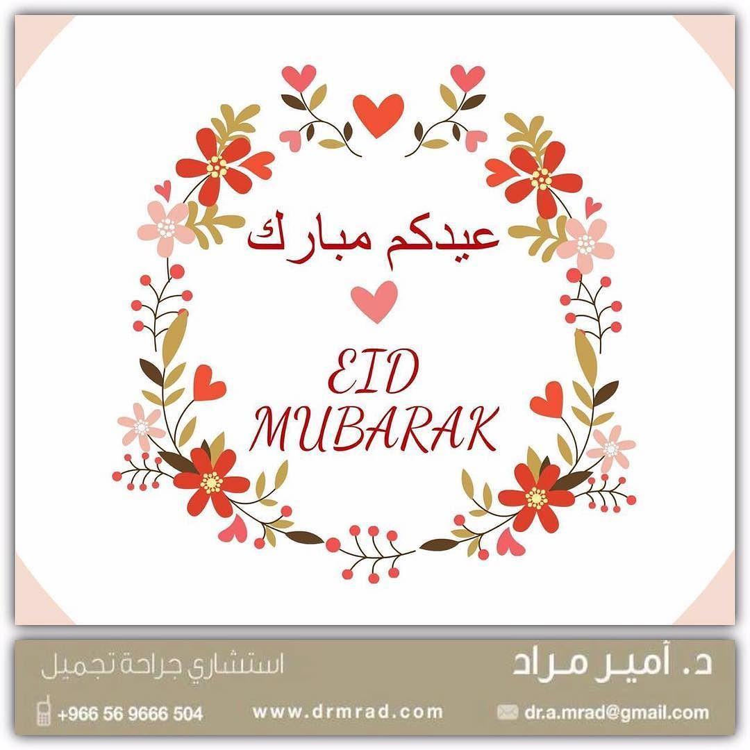 Instagram Photo By د أمير مراد جراح تجميل Jul 5 2016 At 5 11pm Utc Eid Mubarak Eid Calligraphy