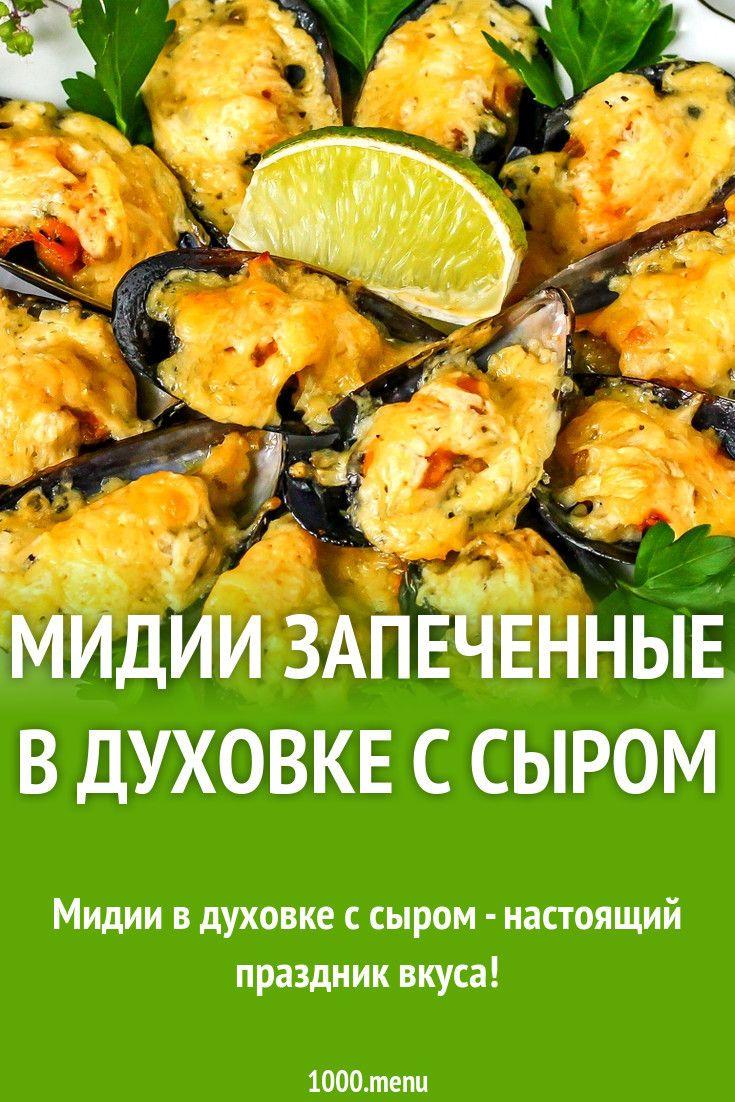 Мидии запеченные в духовке с сыром | Рецепт | Рецепты ...