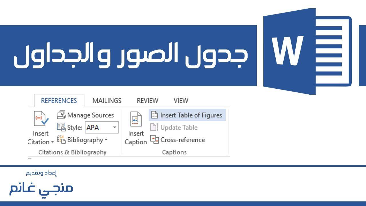 تعلم وورد إنشاء جدول فهرس الصور والجداول Citations Cross Reference Captions