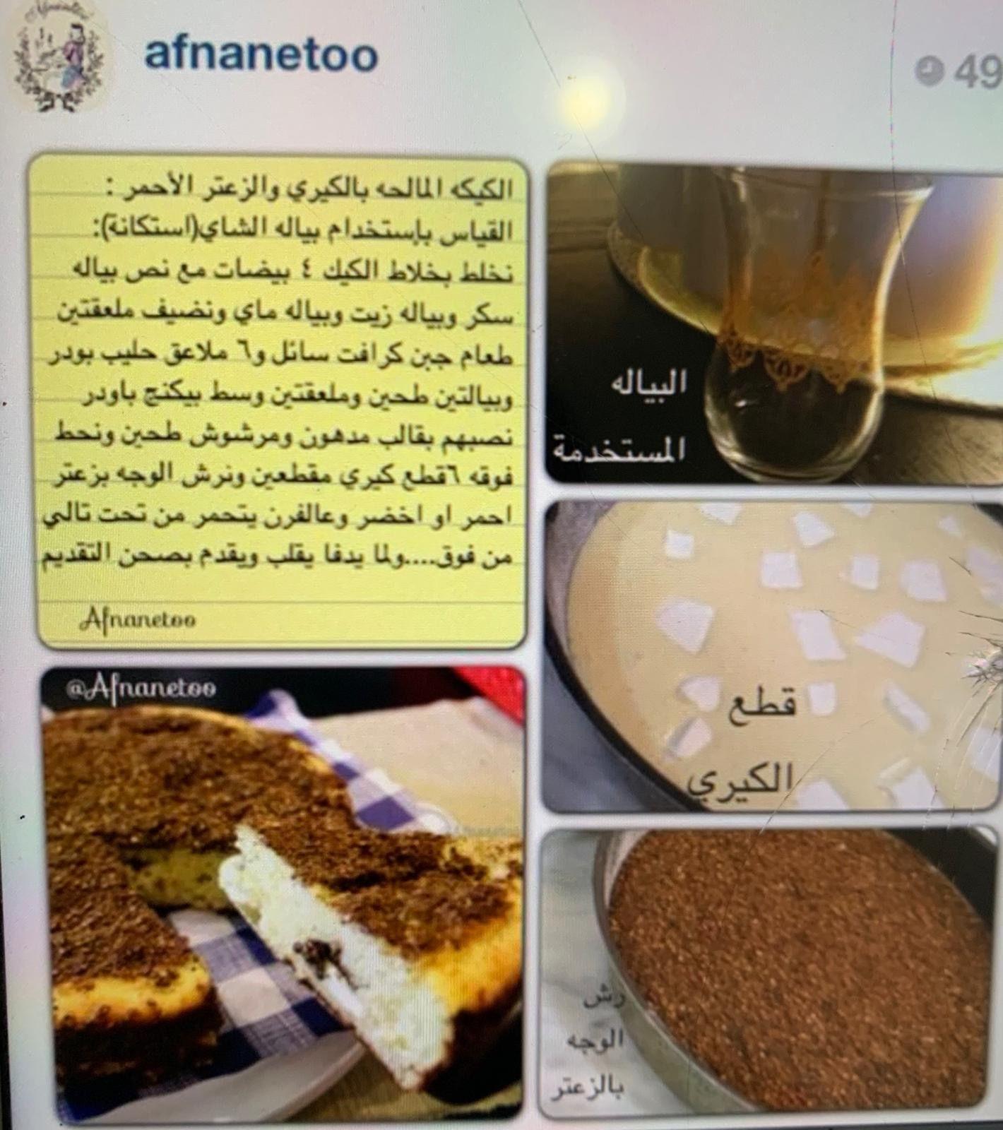 Pin By Hebah On Recipes Yummy Food Dessert Food Yummy Food
