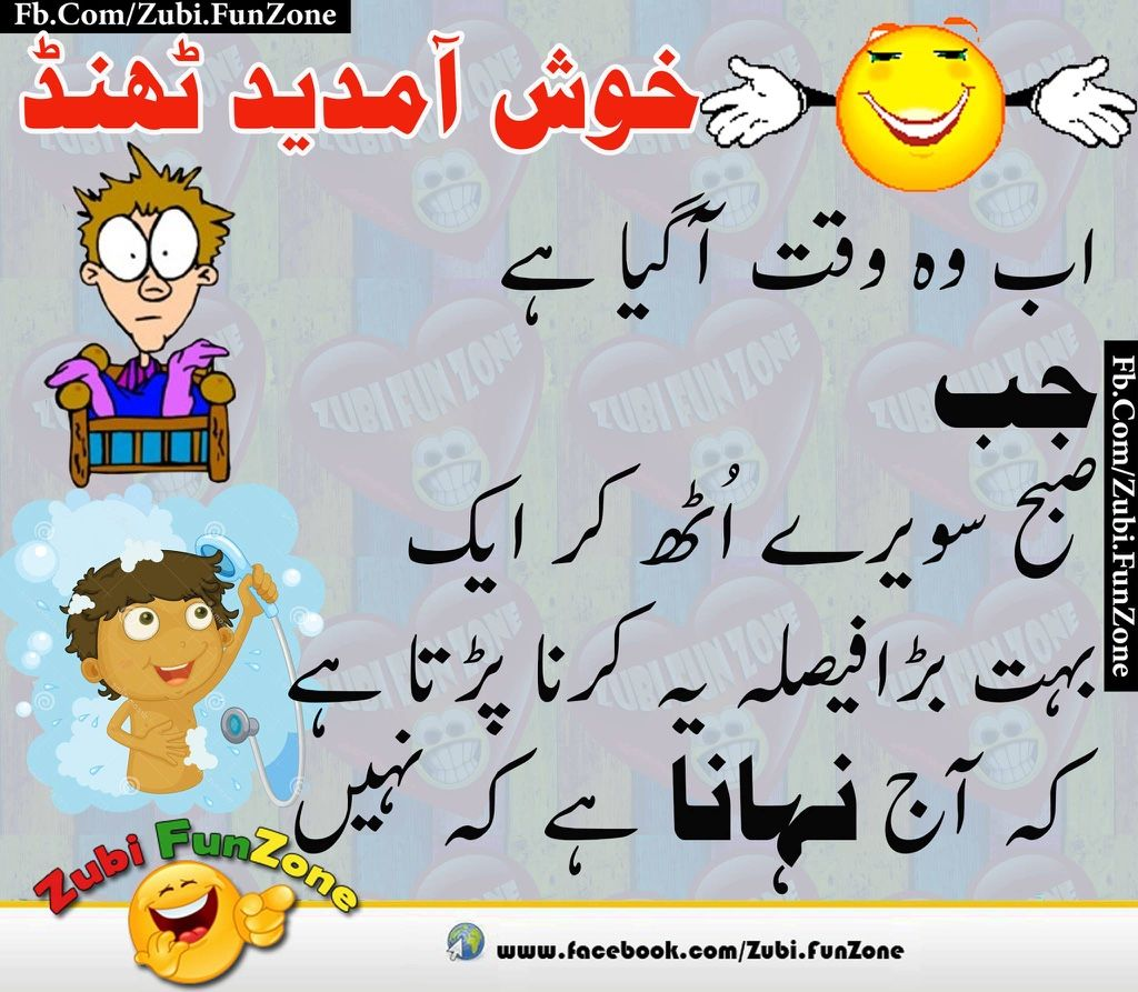 thand funny