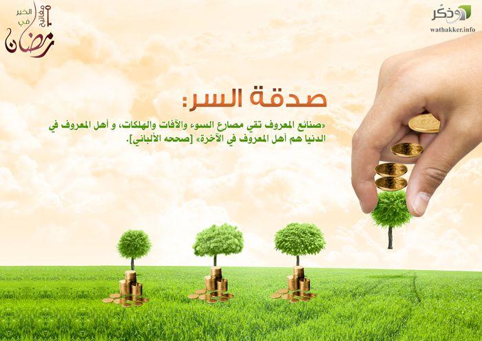 صنائع المعروف تقي مصارع السوء رمضان فرصة للإكثار من صدقات السر Poster Movie Posters Arabic Quotes
