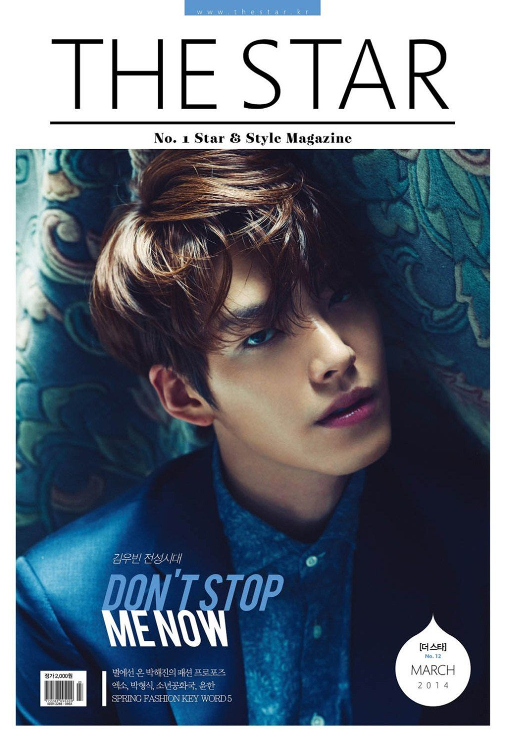 Kim Woo Bin - The Star Magazine March Issue '14