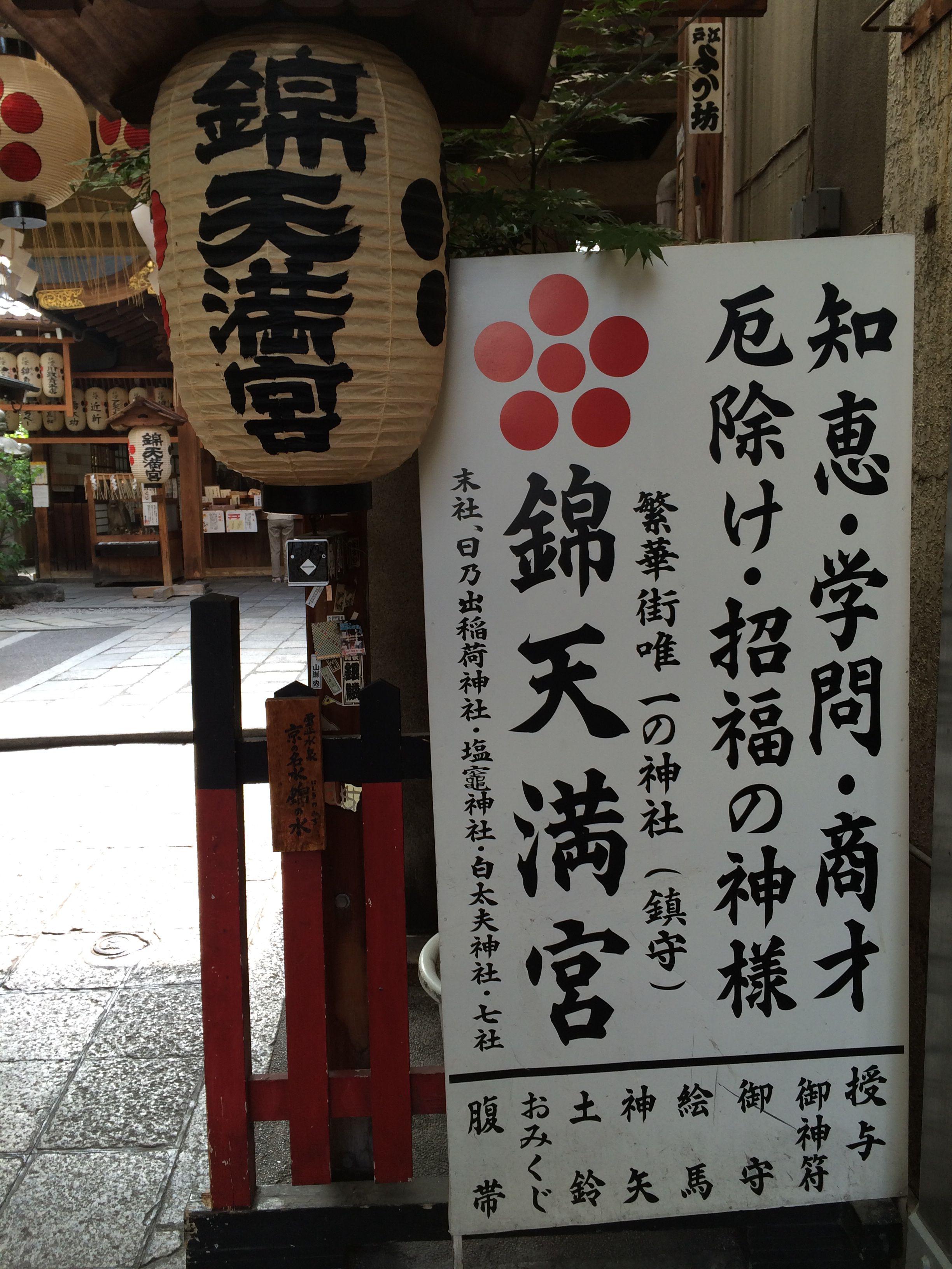 錦天満宮 京都市