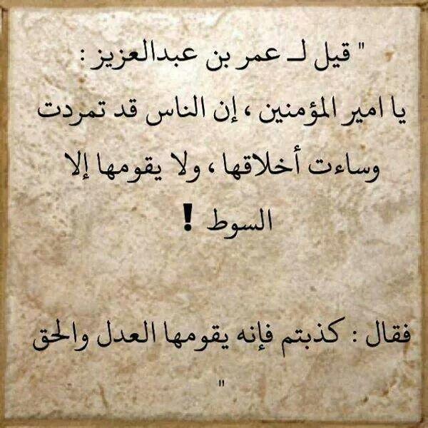 العدل والحق عمر بن عبدالعزيز رحمه الله Islamic Quotes Islamic Phrases Life Lesson Quotes