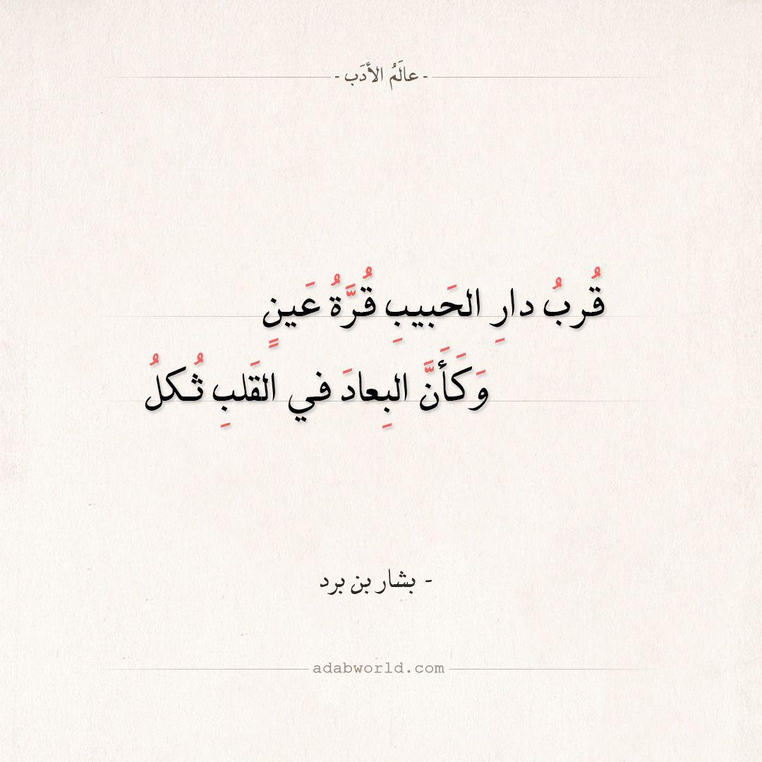 شعر بشار بن برد قرب دار الحبيب قرة عين عالم الأدب Arabic Poetry Quotes Arabic Calligraphy