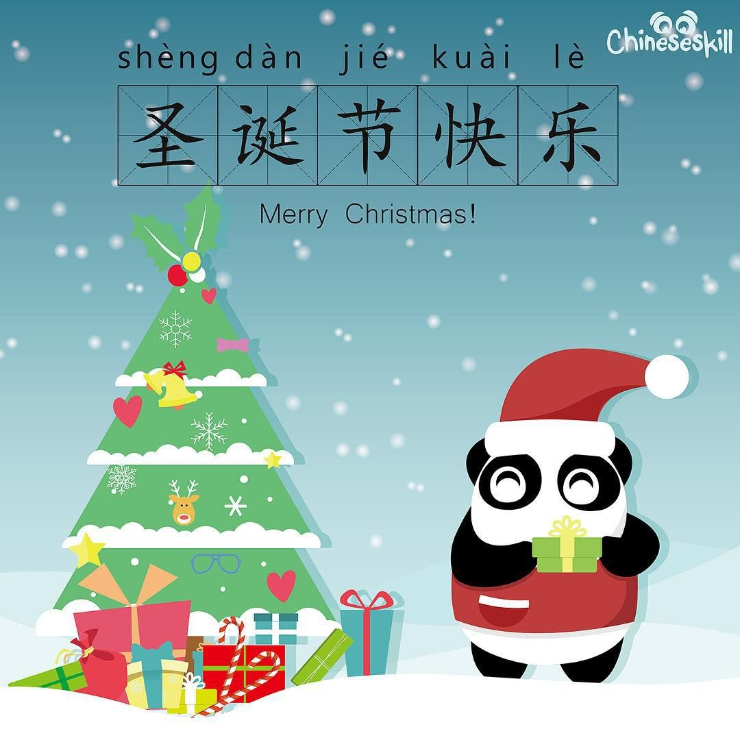 merry christmas and happy new year chinese mandarin - Merry Christmas In Chinese