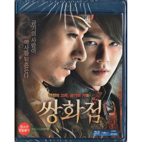 A Frozen Flower Blu-ray Region A /Jo Insung, Joo Jinmo, Song Jihyo, Song Joongki