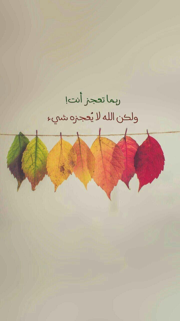 Citation Arabic Quotes Islamic Quotes Wallpaper Poet Quotes