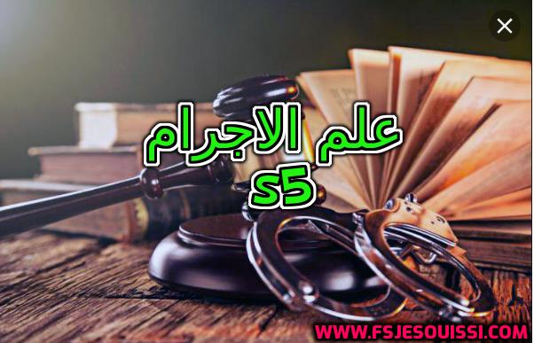علم الاجرام S5 Education