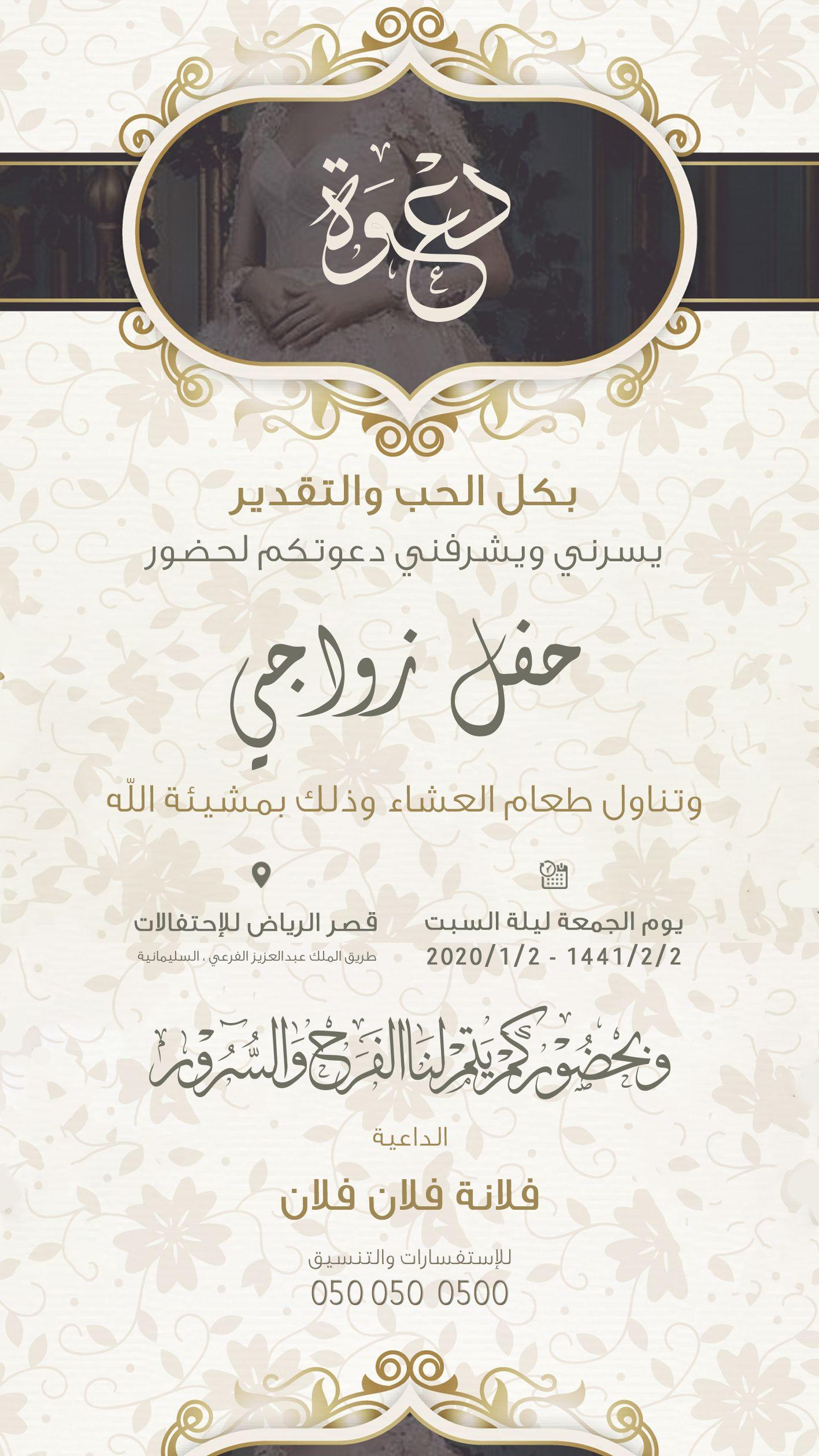 دعوة زواج 16 Floral Logo Design Wedding Invitation Posters Instagram Design