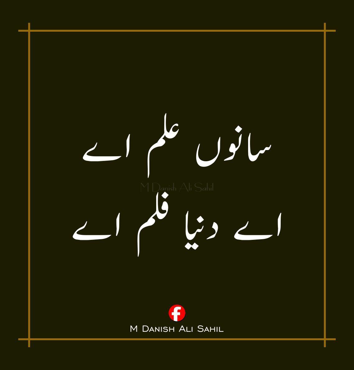 Design Islamic Urdu Quotes Quotes Images Pictures Best Collection Zindagi About Life Best Urdu Ame Fun Quotes Funny Funny Quotes In Urdu Funny Quotes