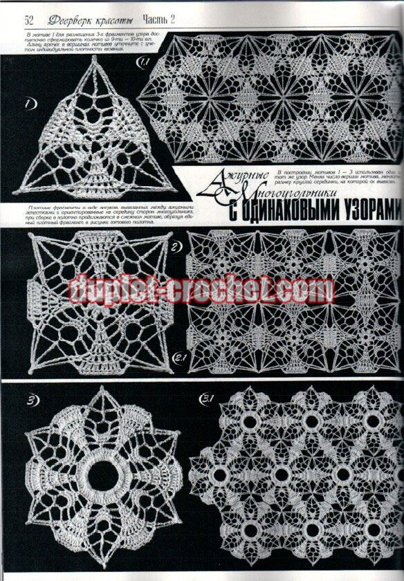 Duplet 179 Ukrainian Russian new crochet patterns magazine book January 2016