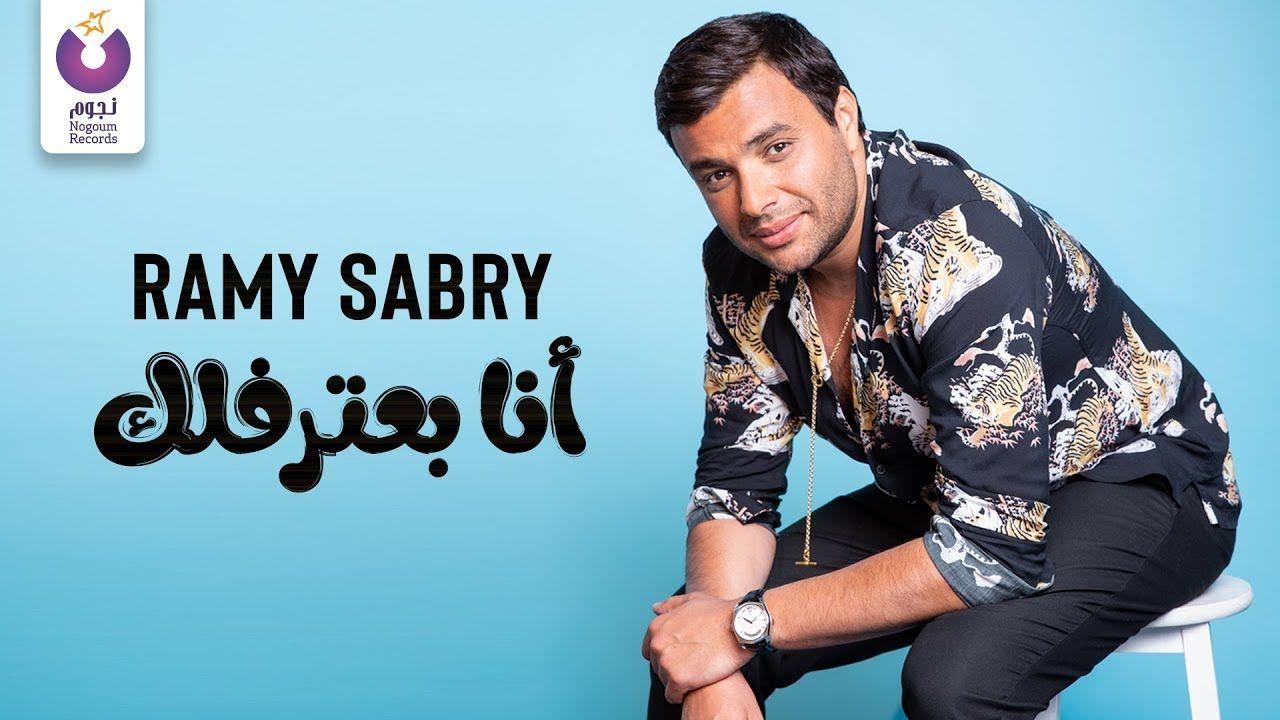 Ramy Sabry Ana Ba Tereflek Official Lyrics Video رامي صبري أنا بعترفلك كلمات Youtube Songs Bomber Jacket My Favorite Things