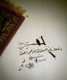 Pin By Nasr Elkouny On الخط العربي Calligraphy I Sweet Words Calligraphy Art