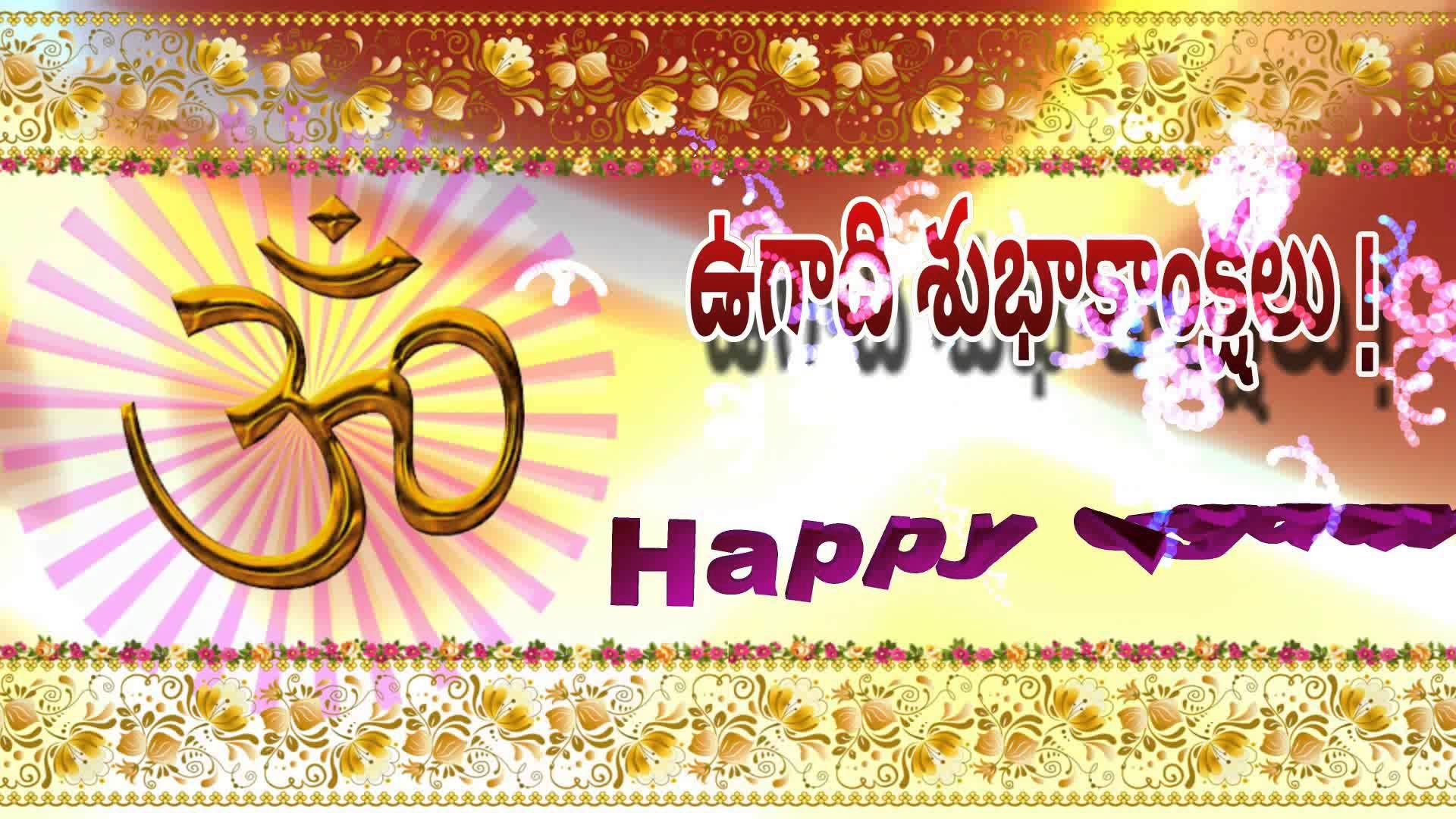 Happy Ugadi Greetings Ugadi 2016 Ugadi Wishes Ugadi Animation