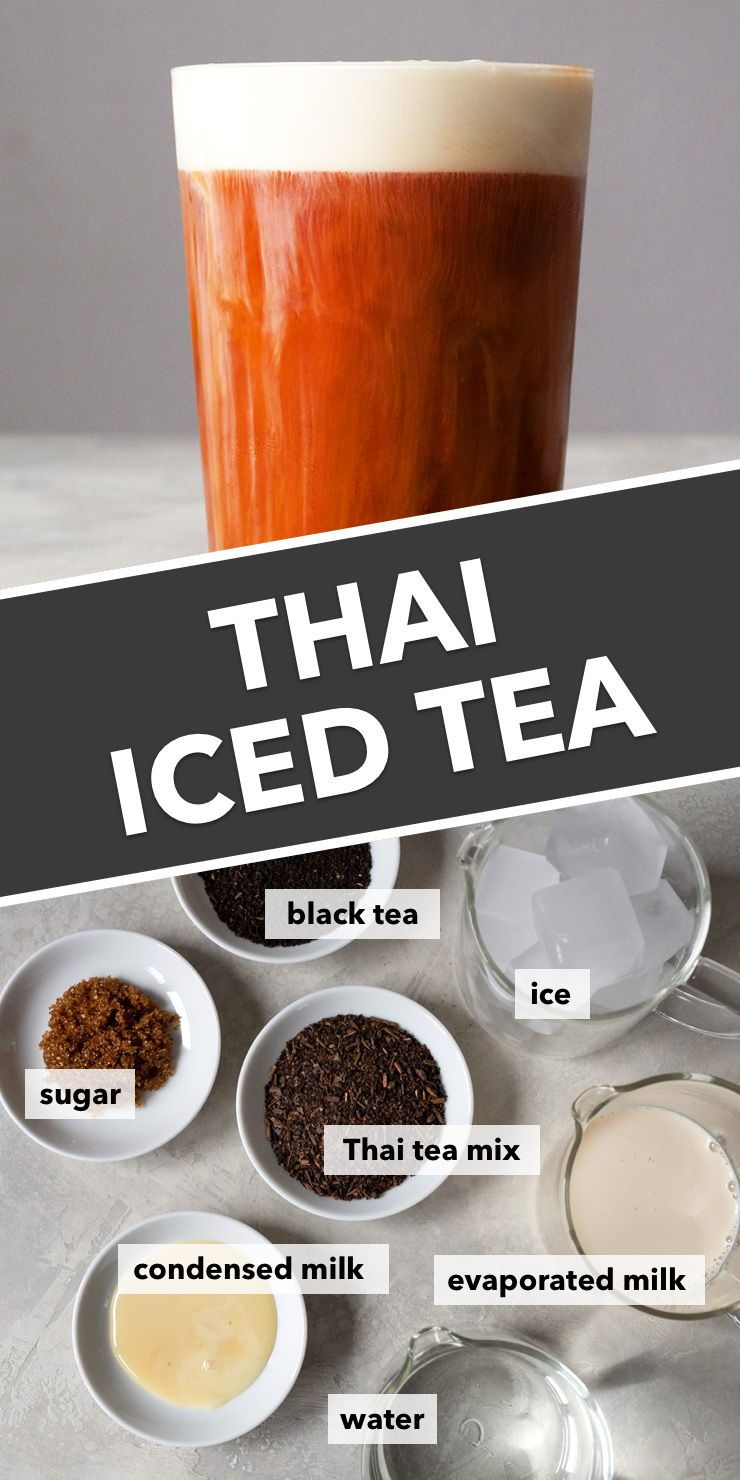 Making Thai Iced Tea At Home Is Easy Delicious And Refreshing This Thai Tea Recipe Has A Lovely Rich Layer Milk Tea Recipes Thai Tea Recipes Iced Tea Recipes